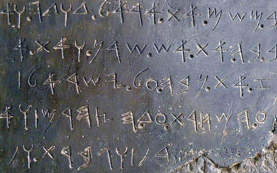 How the Mesha Stele links to Israel's Kings