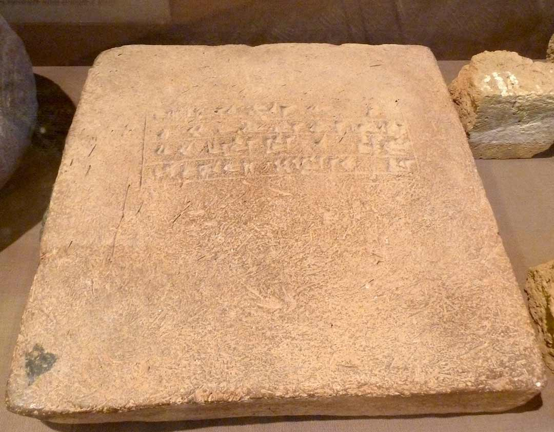 An ancient brick with the inscription of King Sargon