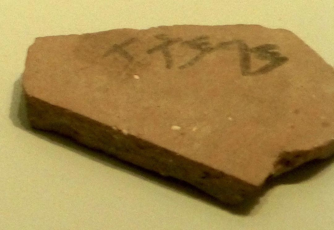 """Inscription #50 from Arad reading """"Meremoth"""" on display at the Israel Museum"""